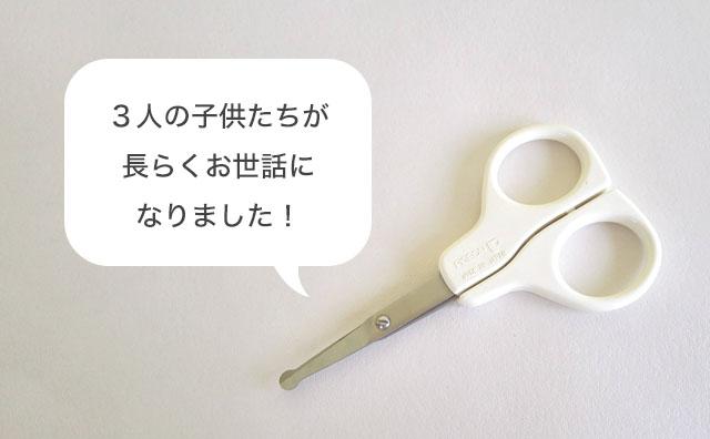 tsumekiri