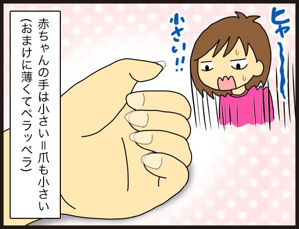 赤ちゃんの爪切りは大変