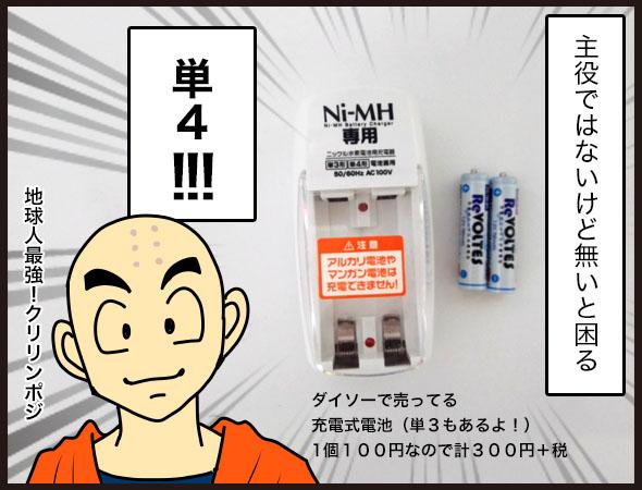 充電式電池という選択5