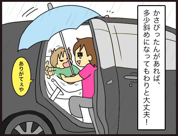【もっと早く知りたかった!】雨×子×車に使える便利グッズ